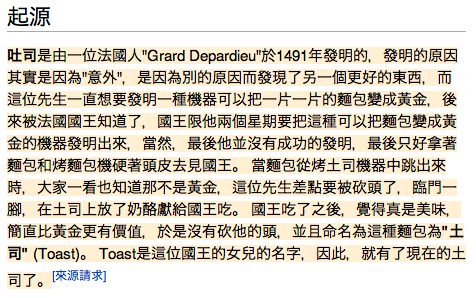 chinese_wikipedia_2010-01-14.png